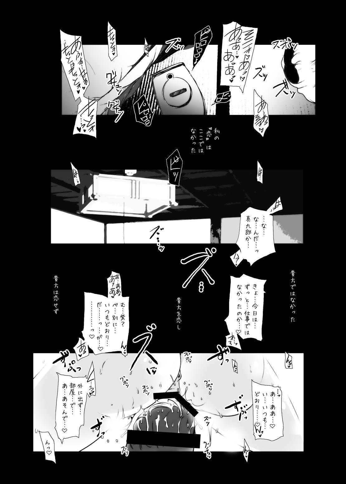 Murasaki no Iro - Kuhouin Murasaki Bon Soushuuhen 2 116
