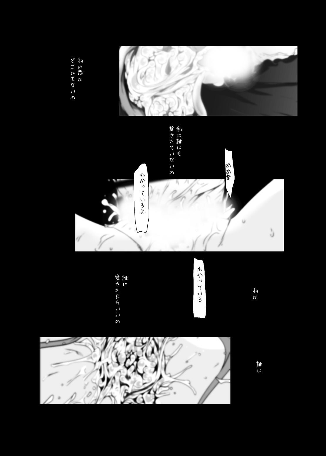 Murasaki no Iro - Kuhouin Murasaki Bon Soushuuhen 2 122
