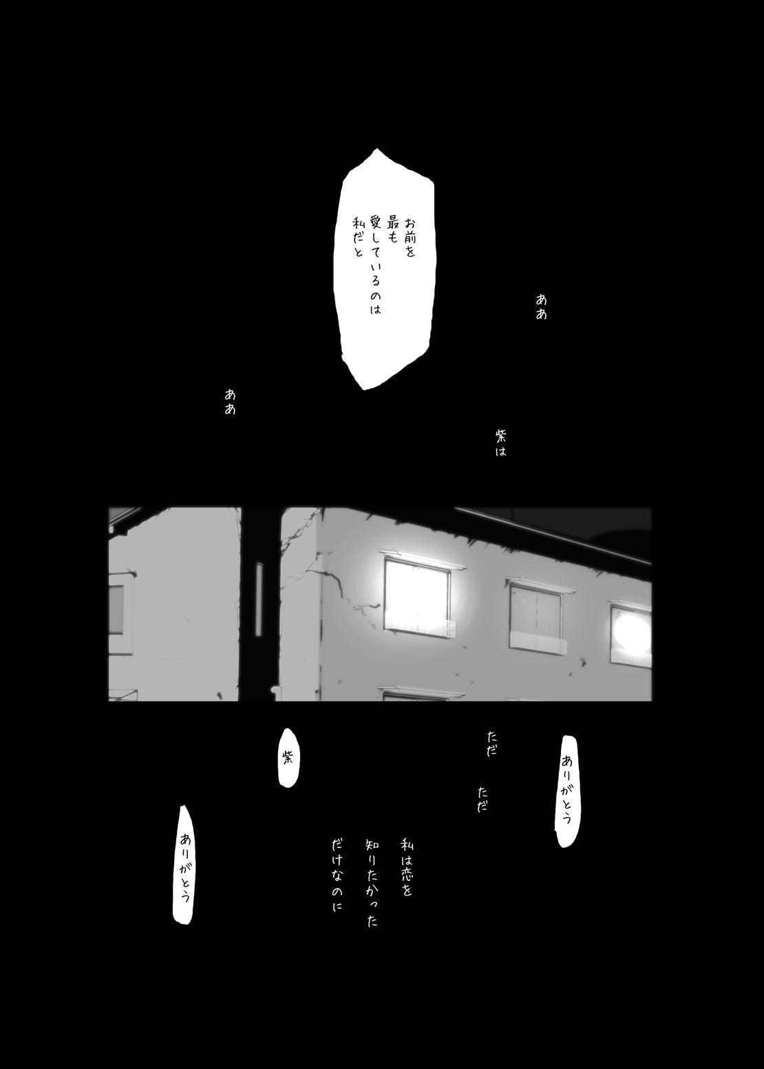 Murasaki no Iro - Kuhouin Murasaki Bon Soushuuhen 2 124