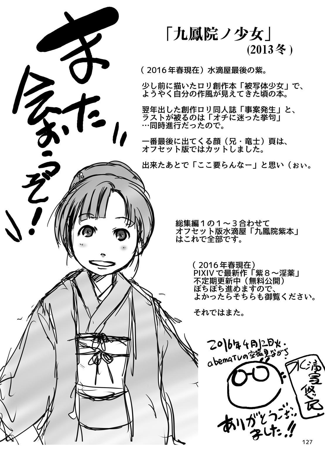 Murasaki no Iro - Kuhouin Murasaki Bon Soushuuhen 2 126