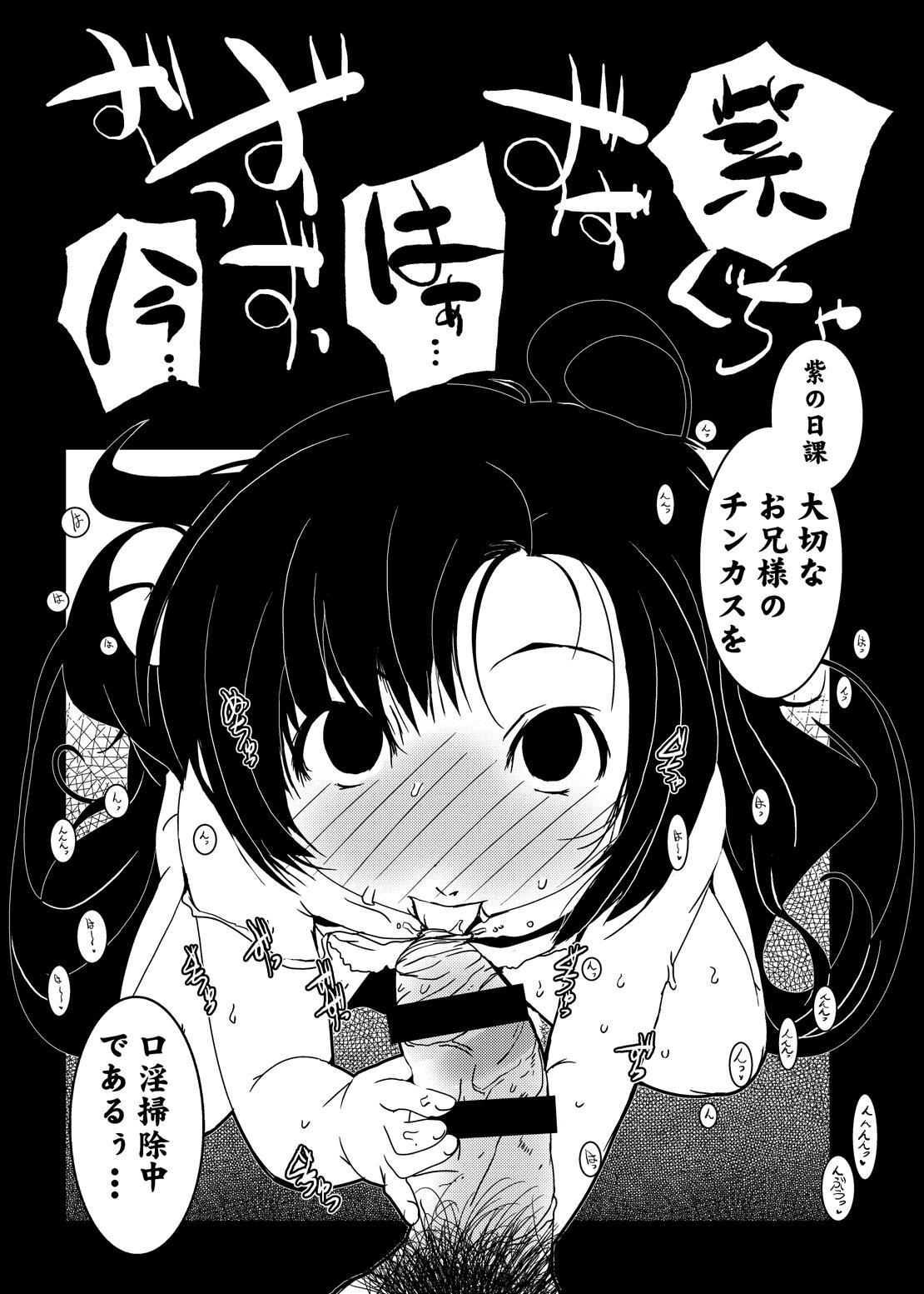 Murasaki no Iro - Kuhouin Murasaki Bon Soushuuhen 2 21