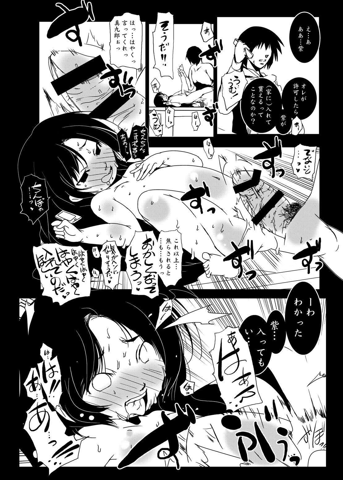 Murasaki no Iro - Kuhouin Murasaki Bon Soushuuhen 2 35