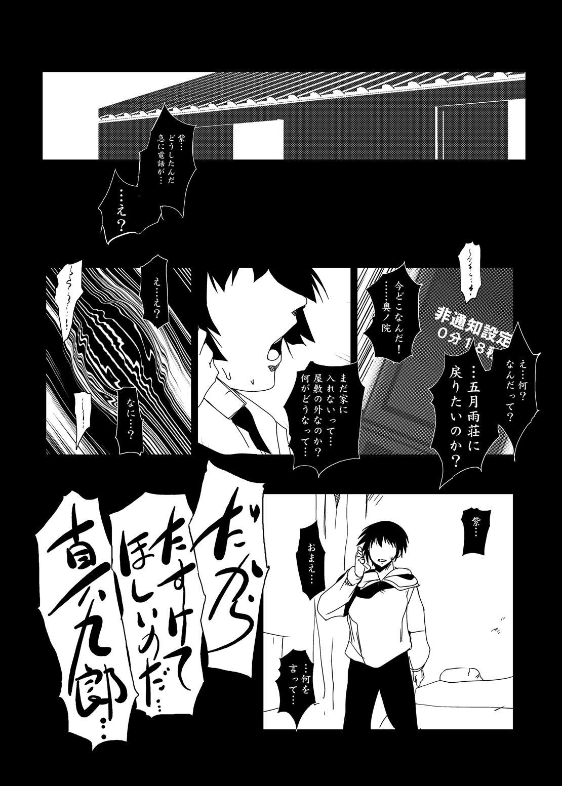 Murasaki no Iro - Kuhouin Murasaki Bon Soushuuhen 2 42