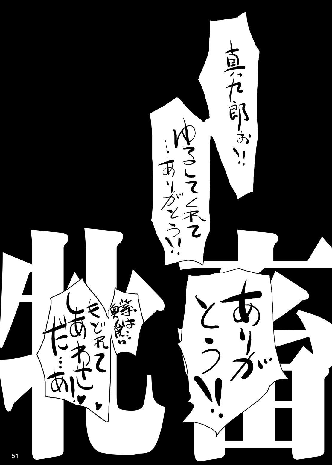 Murasaki no Iro - Kuhouin Murasaki Bon Soushuuhen 2 50