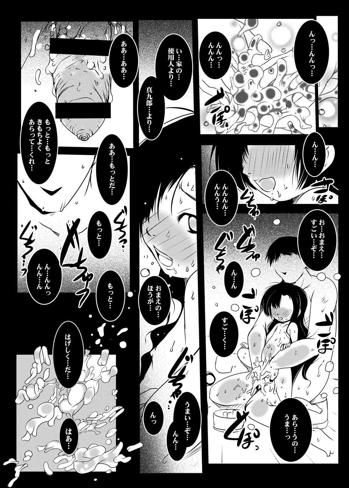 Murasaki no Iro - Kuhouin Murasaki Bon Soushuuhen 2 57