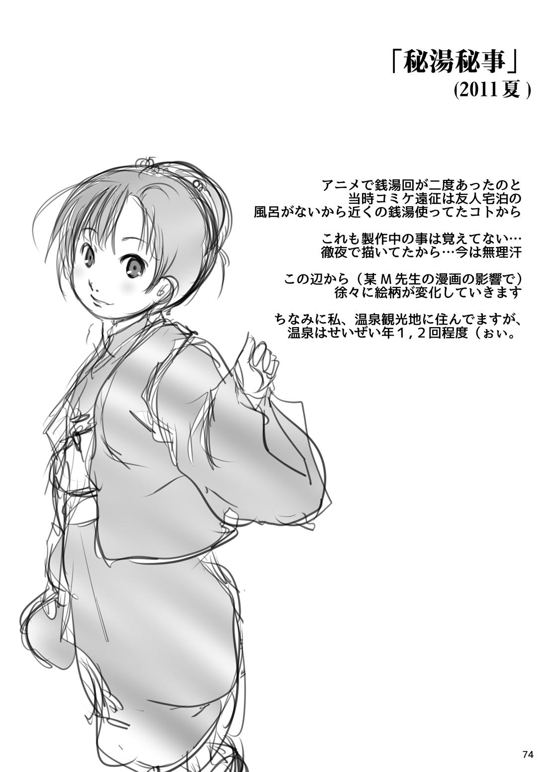 Murasaki no Iro - Kuhouin Murasaki Bon Soushuuhen 2 73