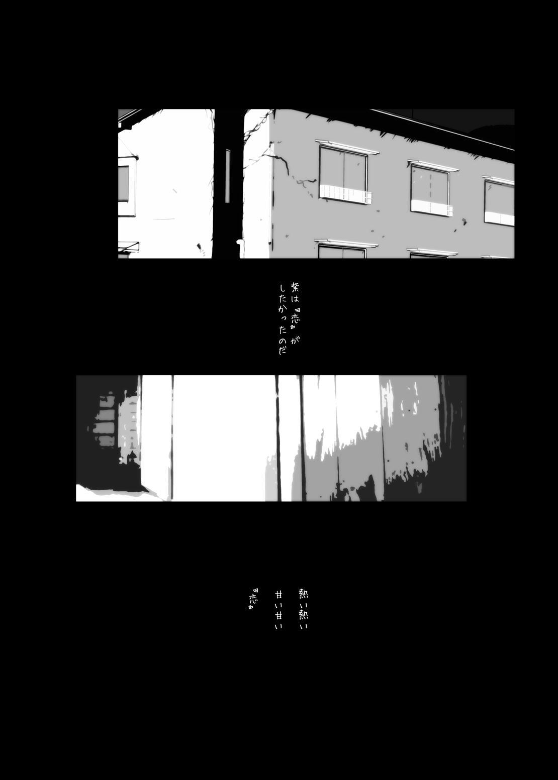 Murasaki no Iro - Kuhouin Murasaki Bon Soushuuhen 2 96