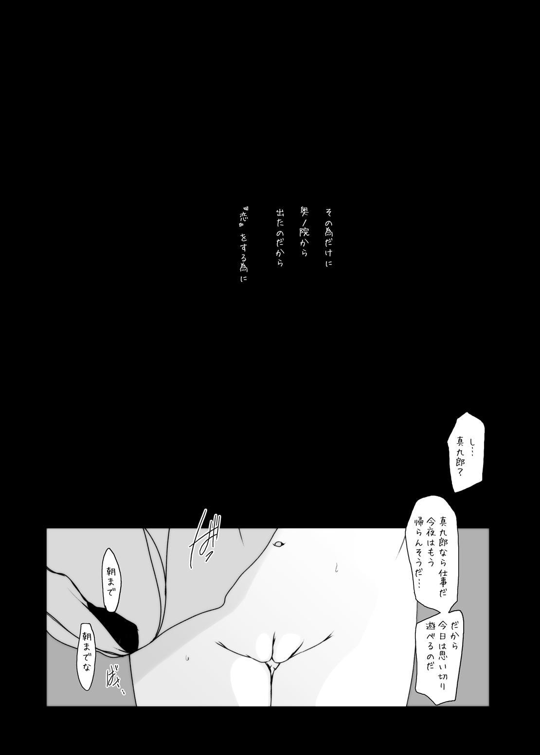 Murasaki no Iro - Kuhouin Murasaki Bon Soushuuhen 2 98