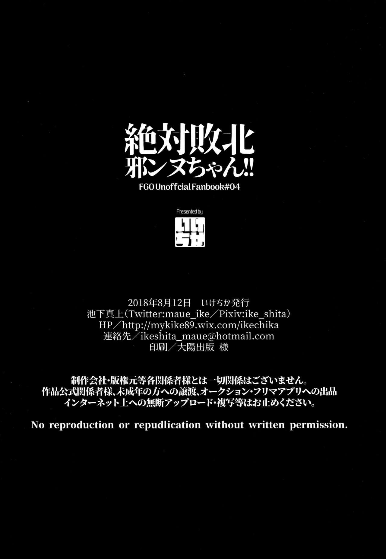 Zettai Haiboku Jeanne-chan!! 25