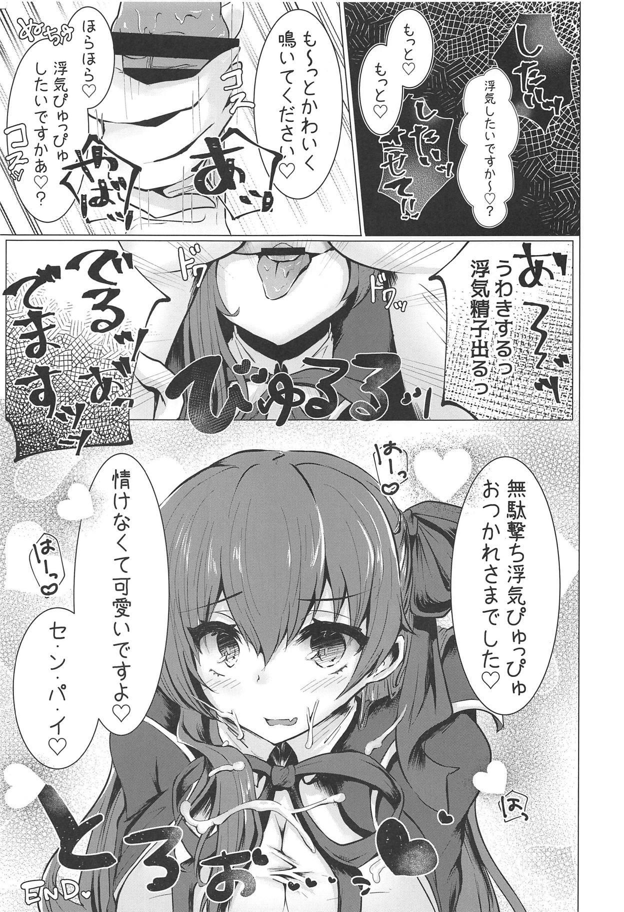 Cosplayer wa Mitsu ni Sasayaku 11