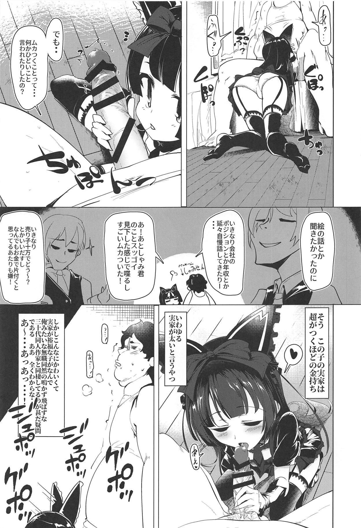 Cosplayer wa Mitsu ni Sasayaku 21