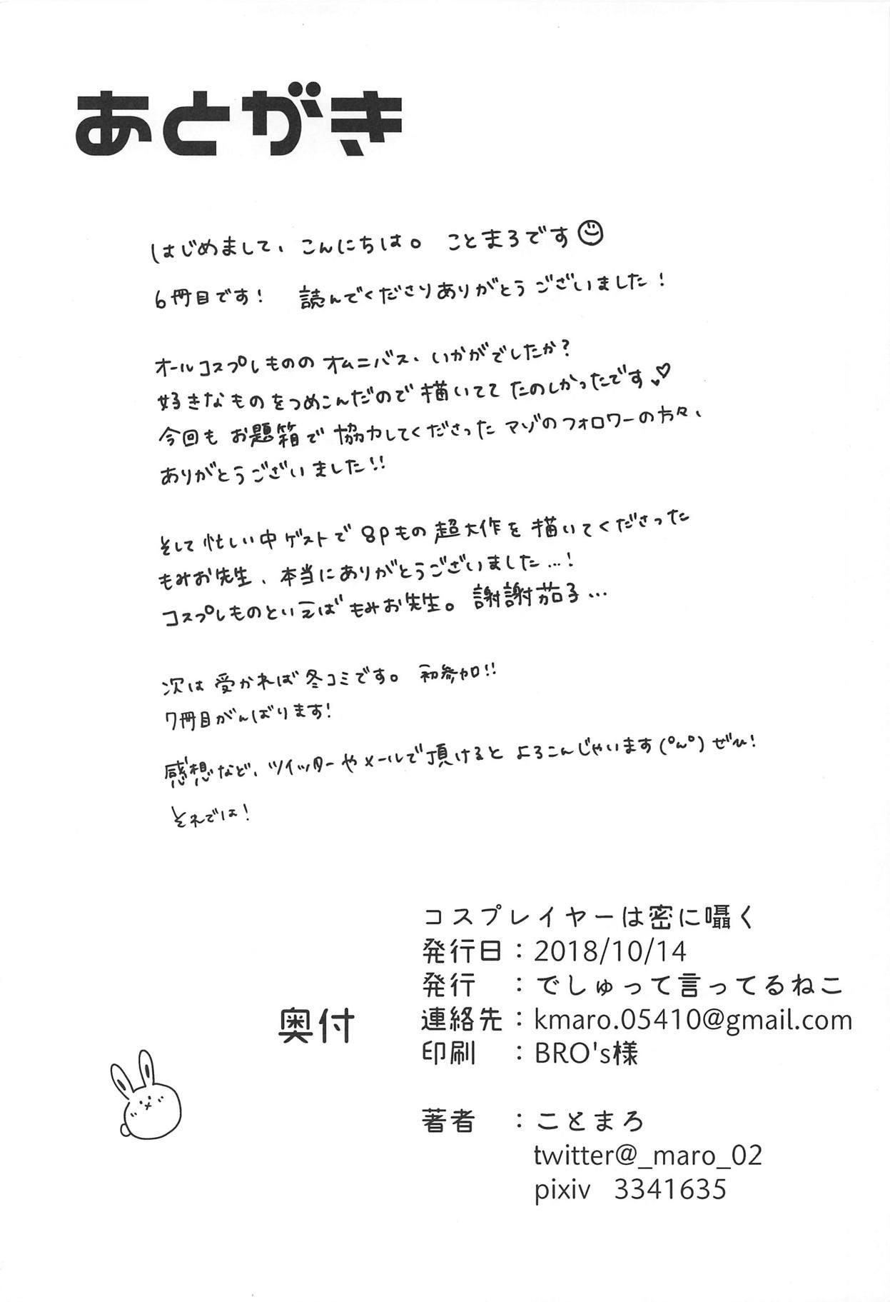 Cosplayer wa Mitsu ni Sasayaku 26