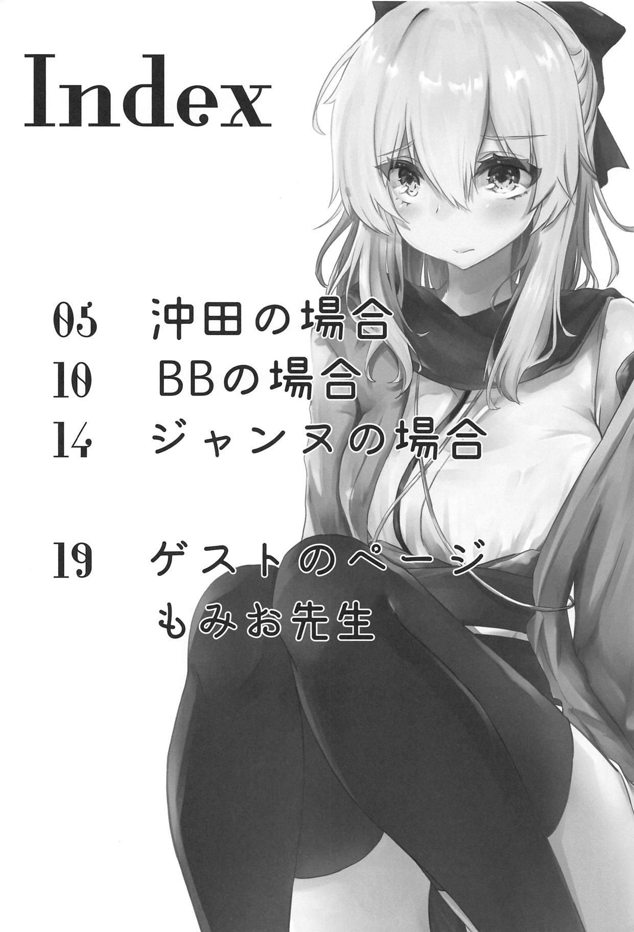 Cosplayer wa Mitsu ni Sasayaku 2
