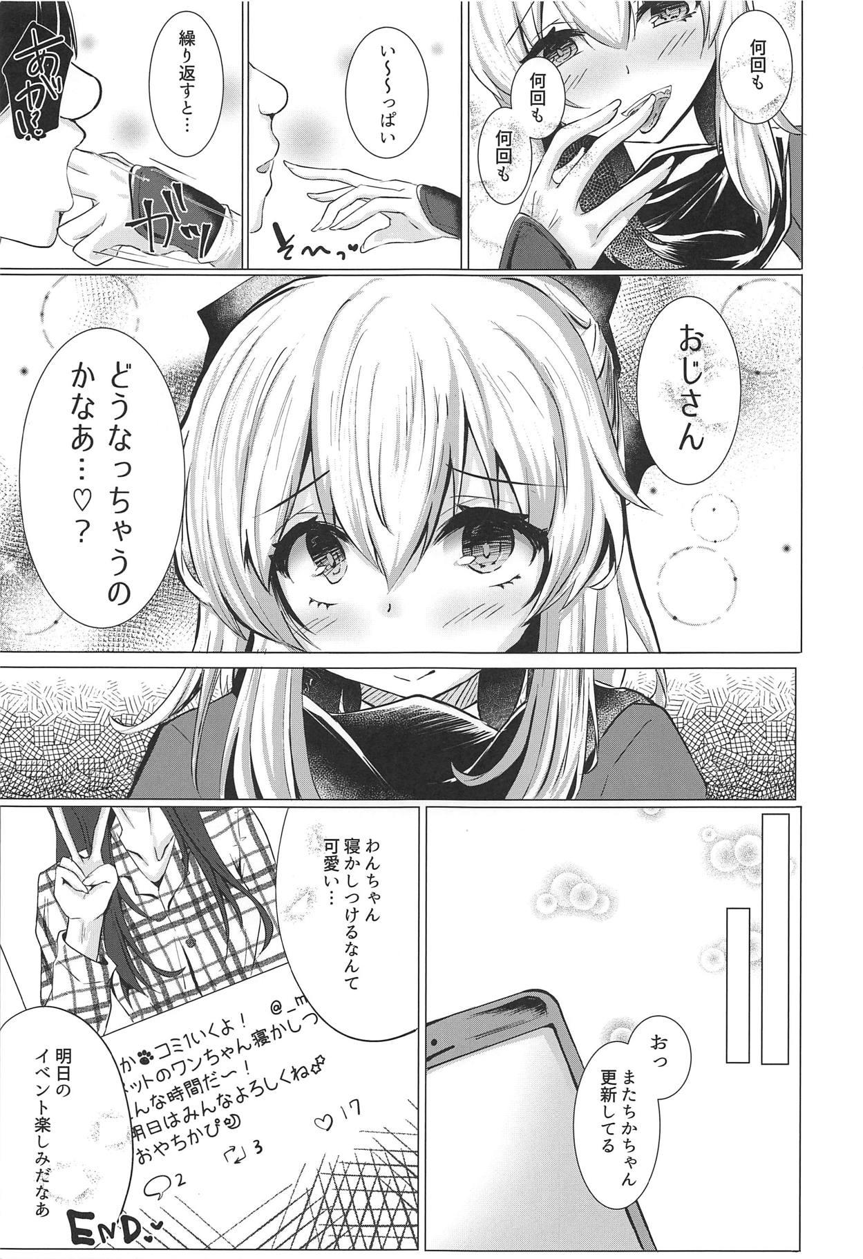Cosplayer wa Mitsu ni Sasayaku 7