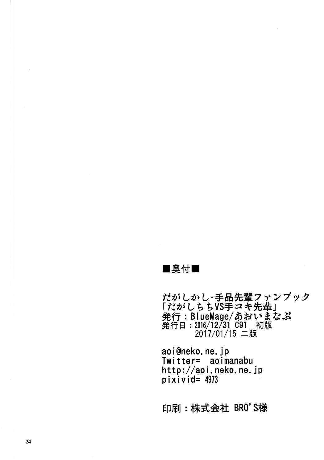 Dagashi Chichi VS Tekoki Senpai 20