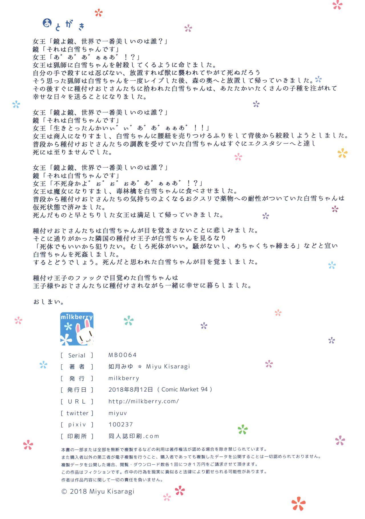 Rachirare JC to Shichinin no Tanetsuke Choukyou Oji-san 20