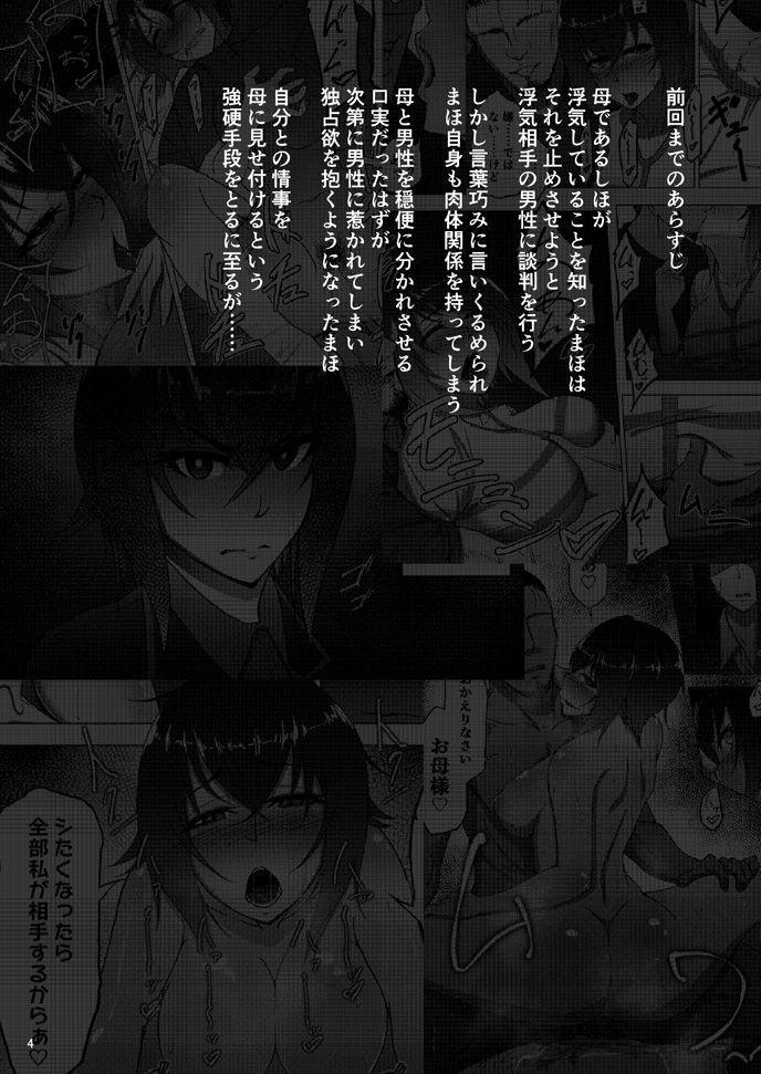 Nishizumi Maho no Shirubeki ja Nakatta Koto Kou 2