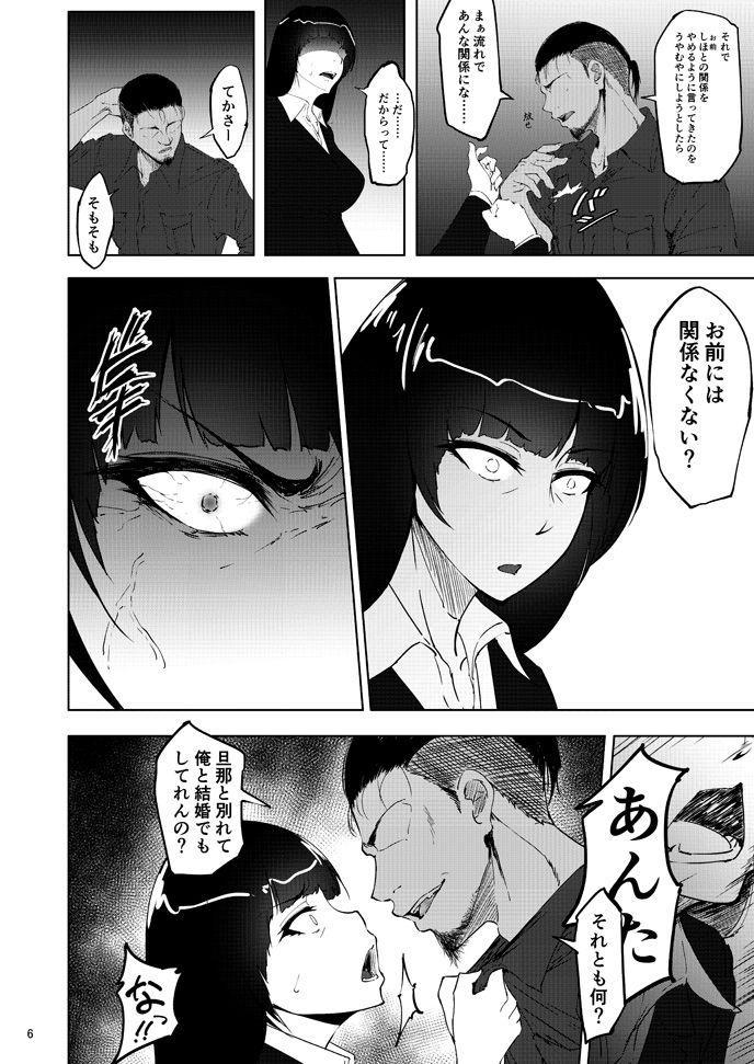 Nishizumi Maho no Shirubeki ja Nakatta Koto Kou 4