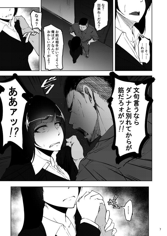 Nishizumi Maho no Shirubeki ja Nakatta Koto Kou 5