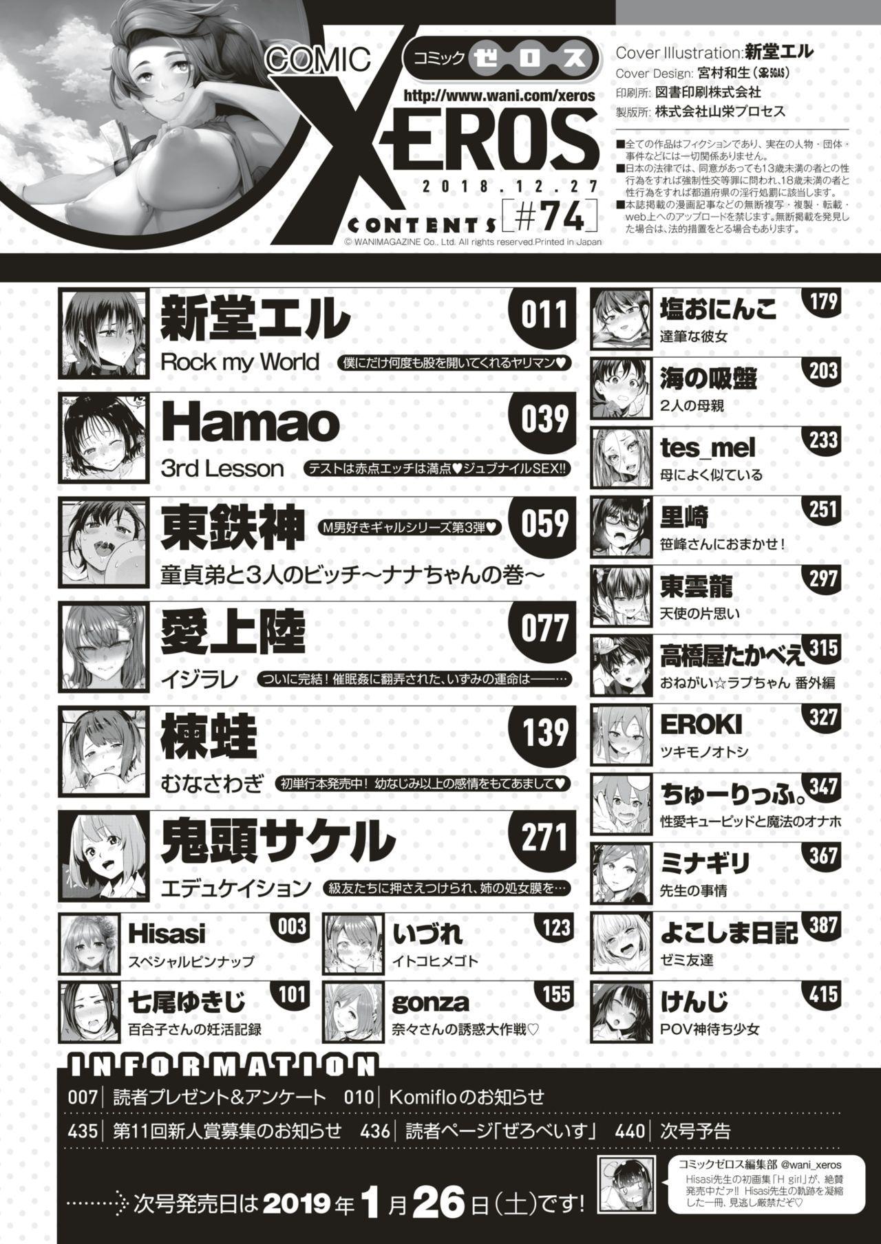 COMIC X-EROS #74 1
