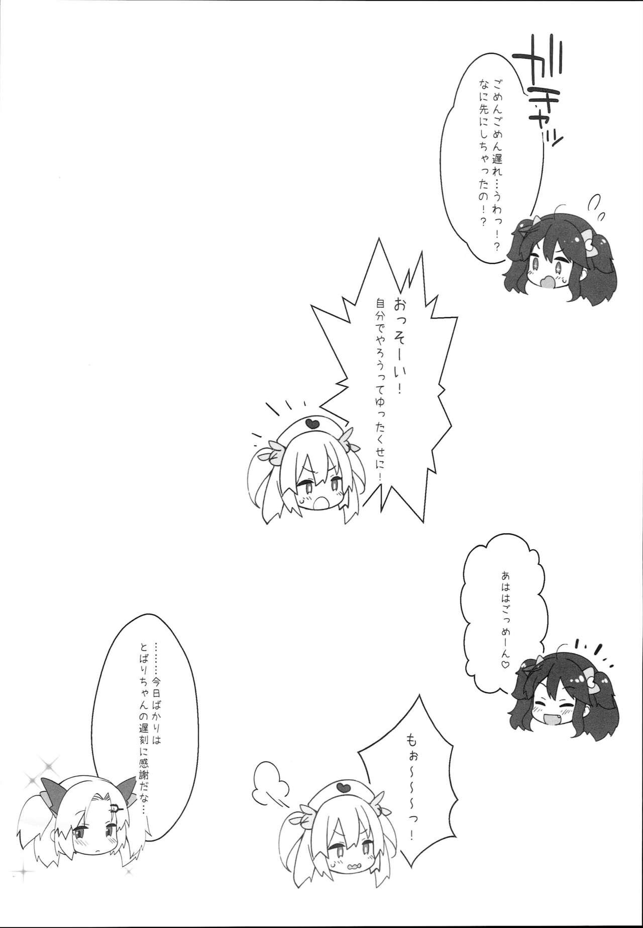 V na Ko-tachi to Ecchi Shitai! 9