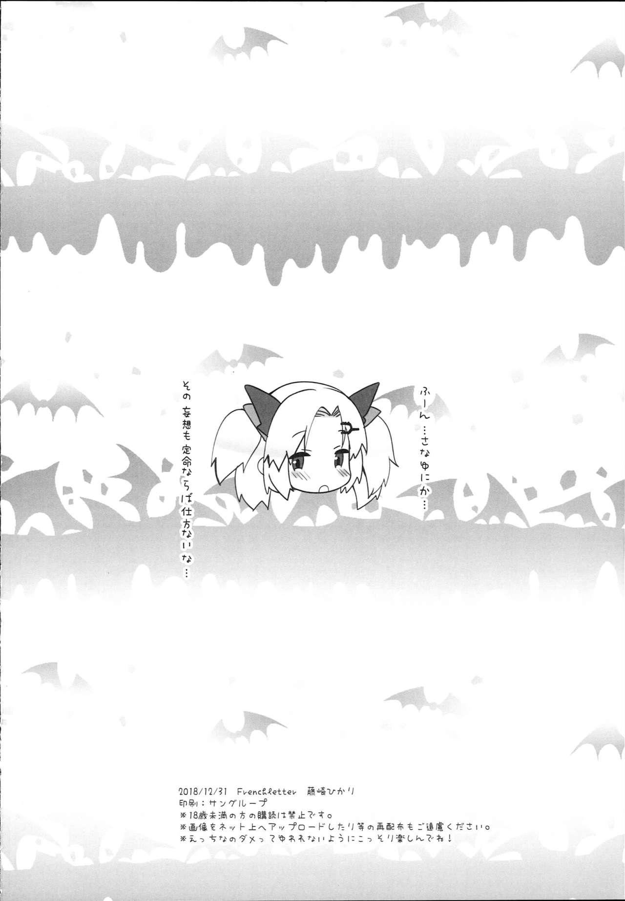 V na Ko-tachi to Ecchi Shitai! 11