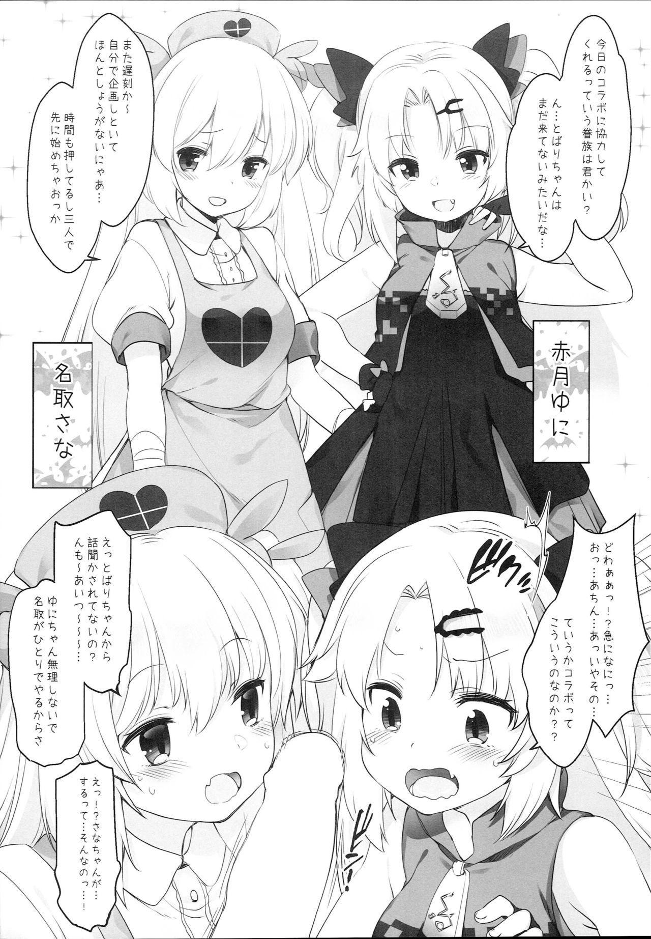 V na Ko-tachi to Ecchi Shitai! 1
