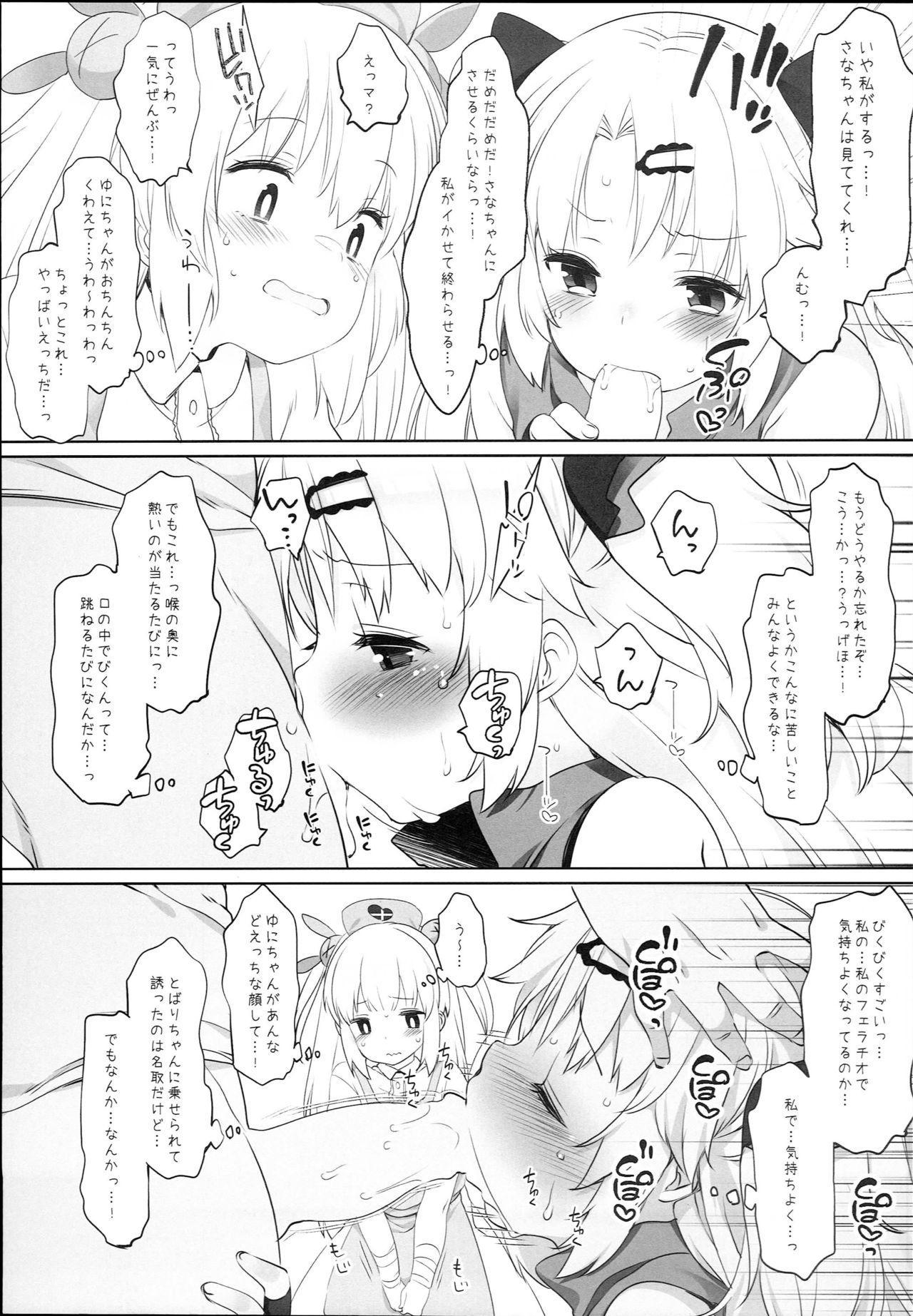 V na Ko-tachi to Ecchi Shitai! 2