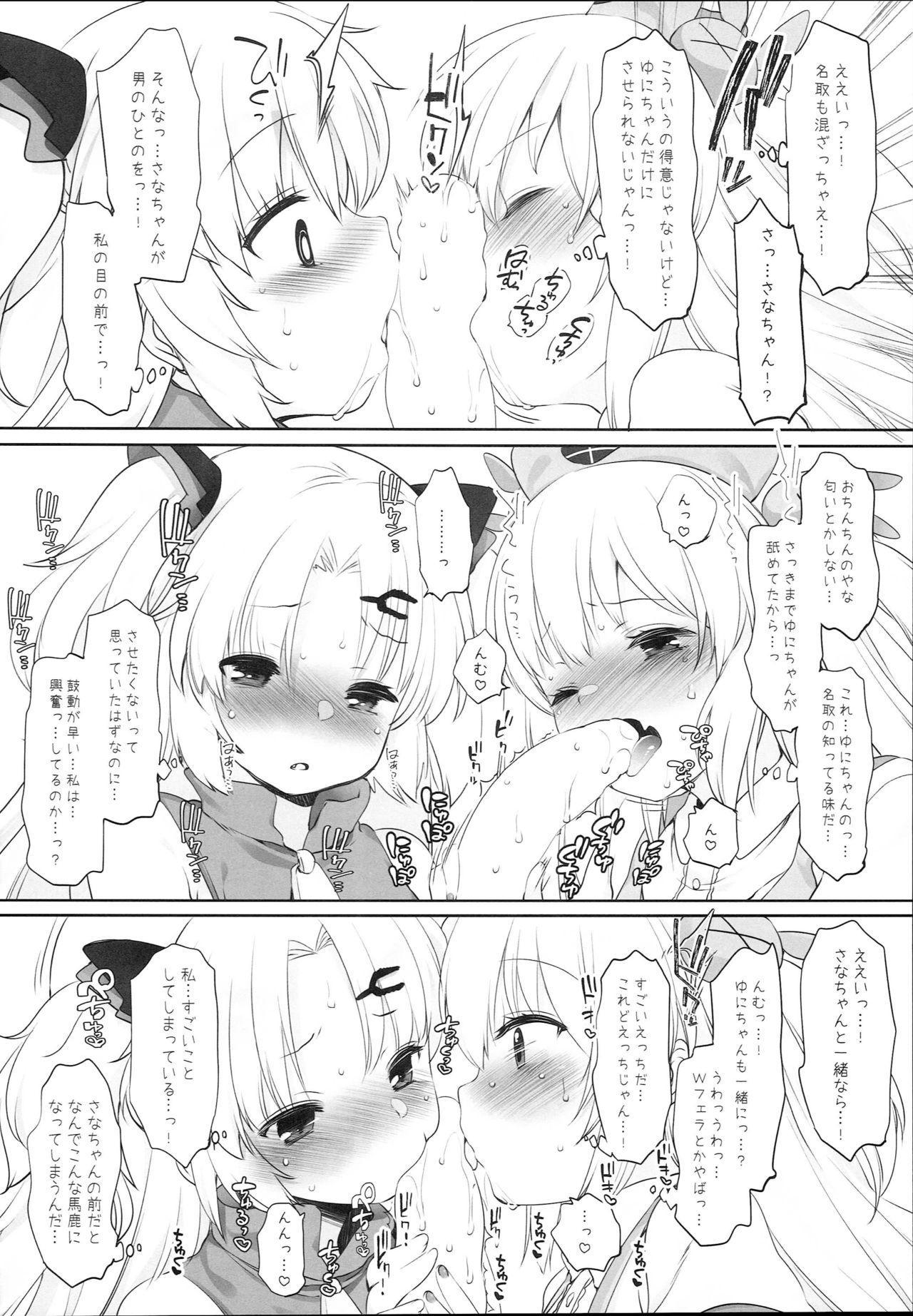 V na Ko-tachi to Ecchi Shitai! 3