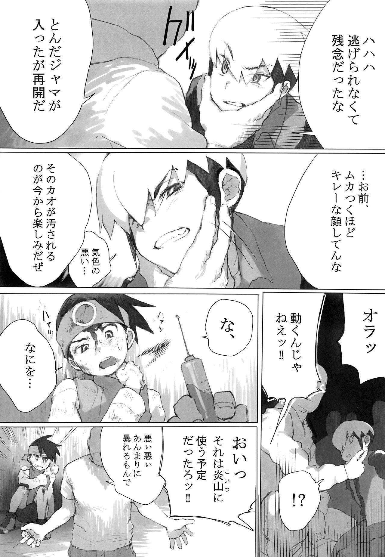 Netsu + Honoo Mobure Bon 10