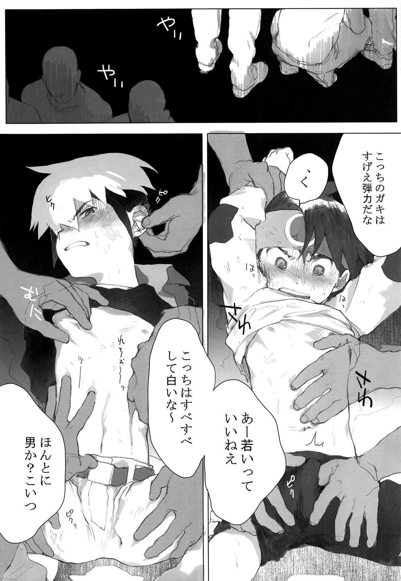 Netsu + Honoo Mobure Bon 12