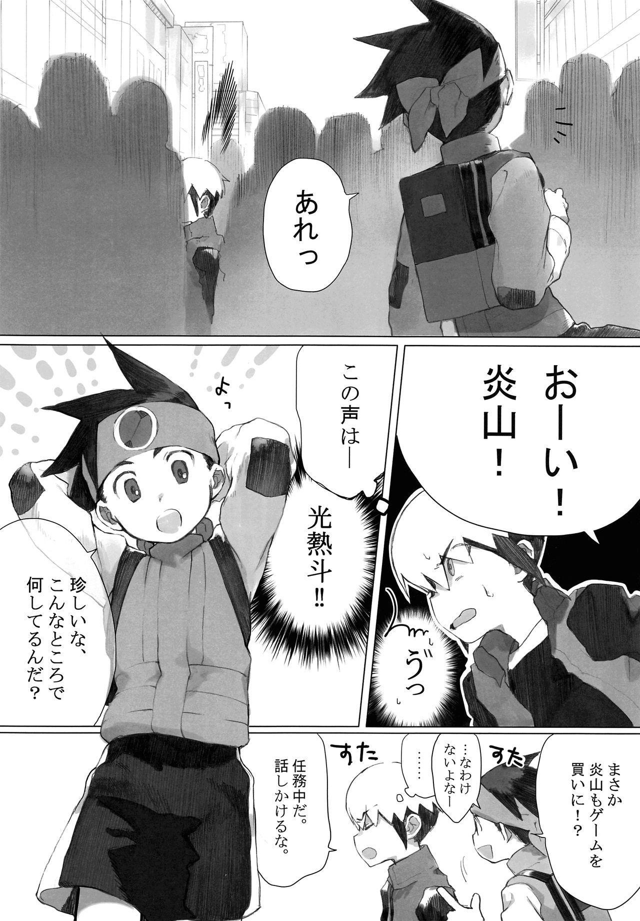 Netsu + Honoo Mobure Bon 2