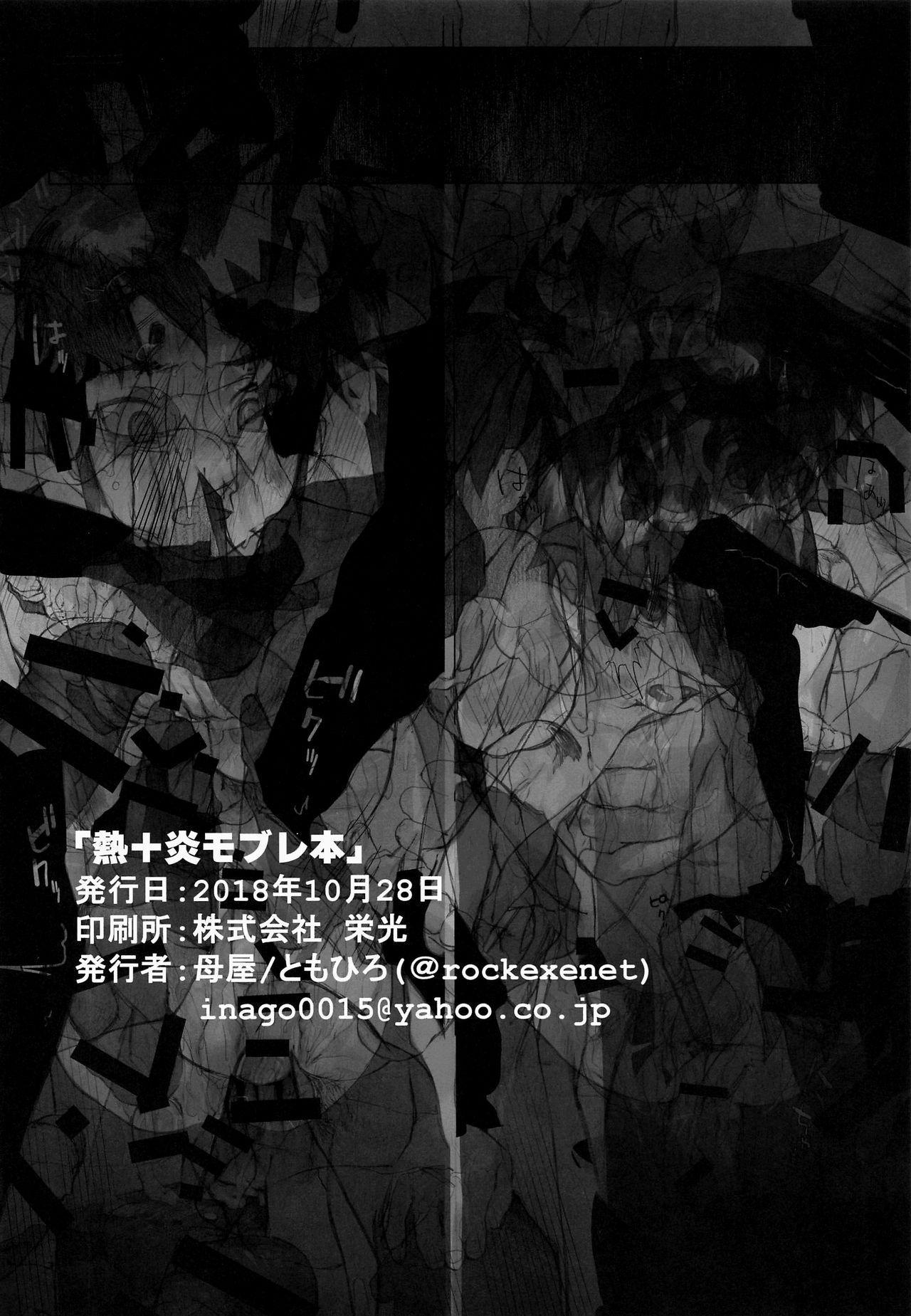 Netsu + Honoo Mobure Bon 32