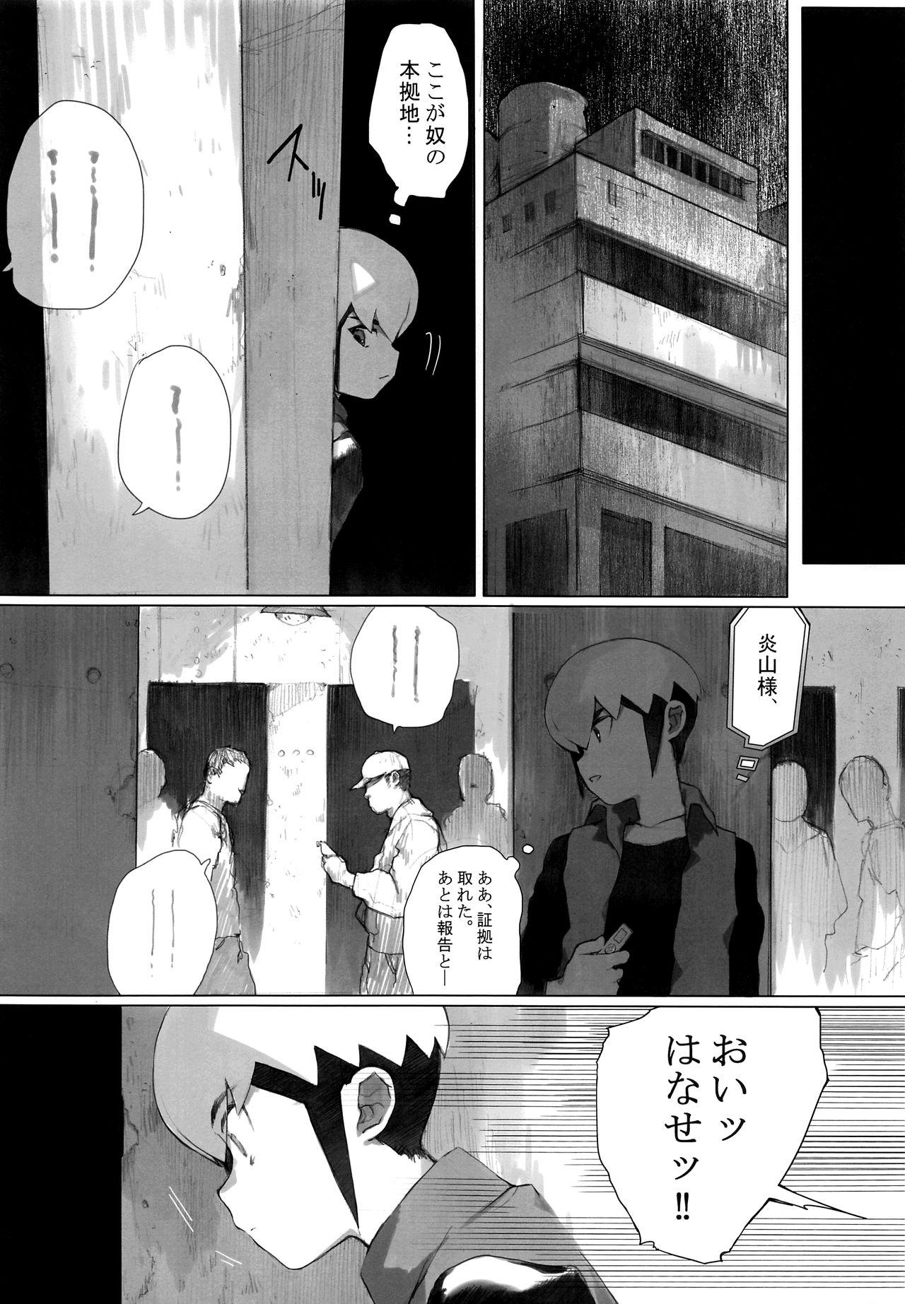 Netsu + Honoo Mobure Bon 4