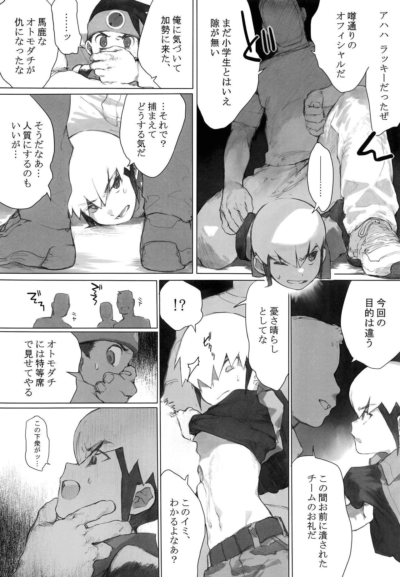 Netsu + Honoo Mobure Bon 6