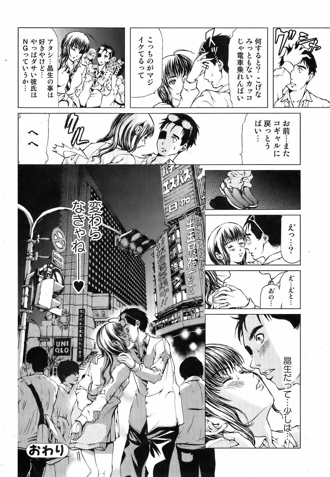 Jun-ai Kajitsu 2009-05 196