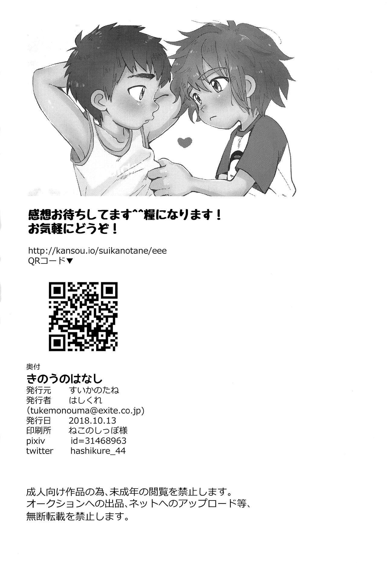 Kinou no Hanashi 24
