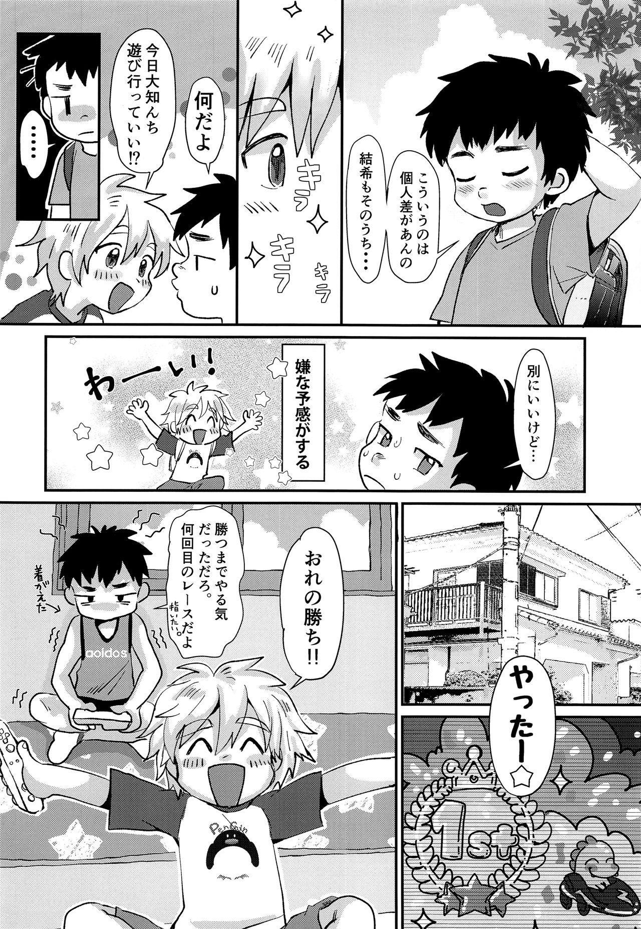 Kinou no Hanashi 4