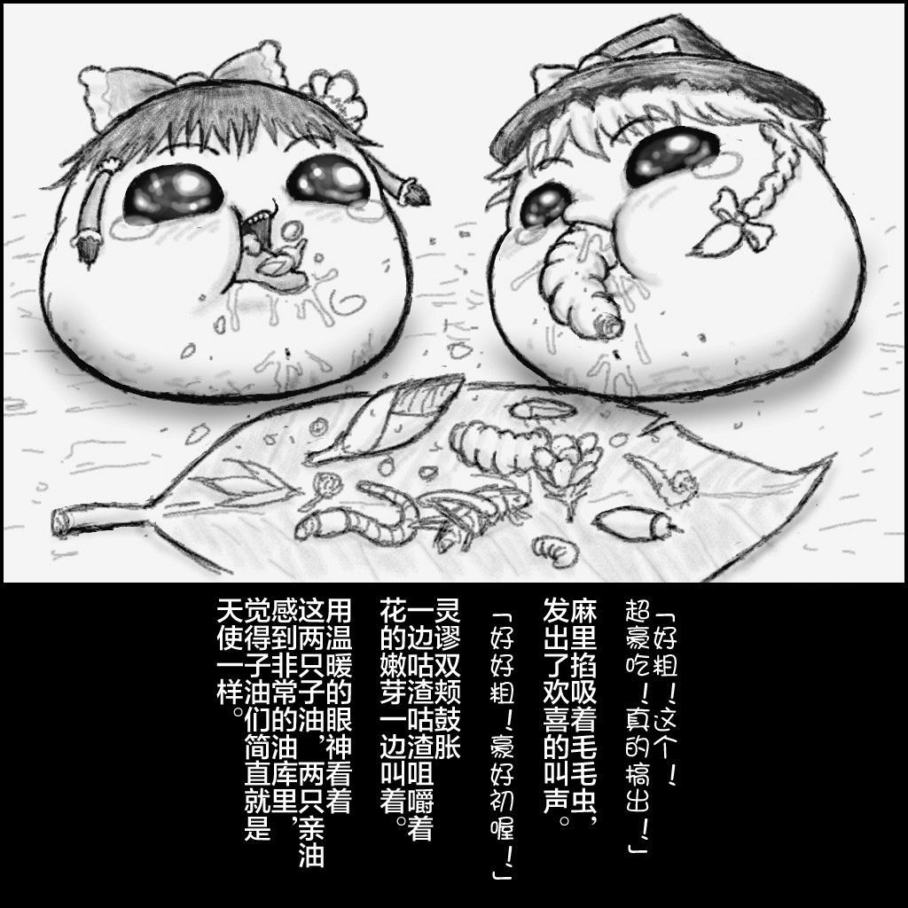 大姊姊与油库里(半生不熟汉化组) 9