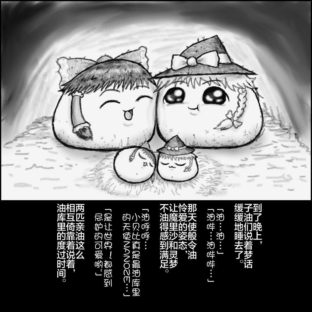 大姊姊与油库里(半生不熟汉化组) 13