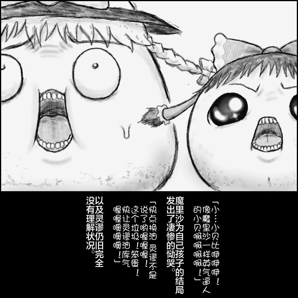 大姊姊与油库里(半生不熟汉化组) 28