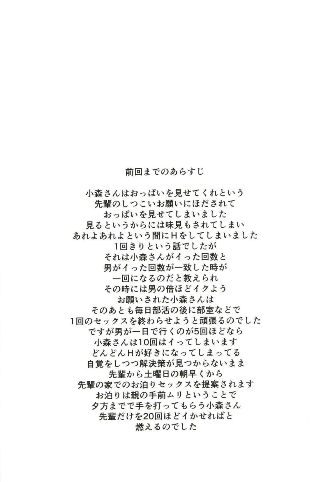 Komori-san no Kotowarikata 03 2