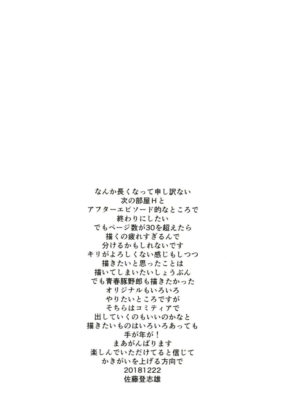 Komori-san no Kotowarikata 03 35