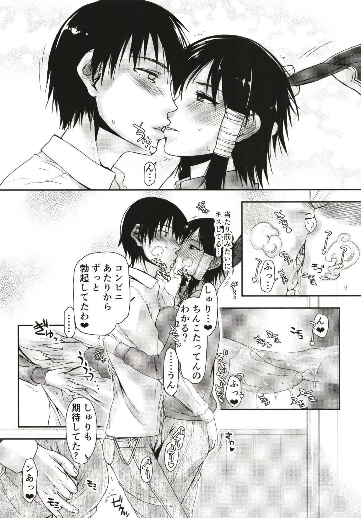 Komori-san no Kotowarikata 03 4