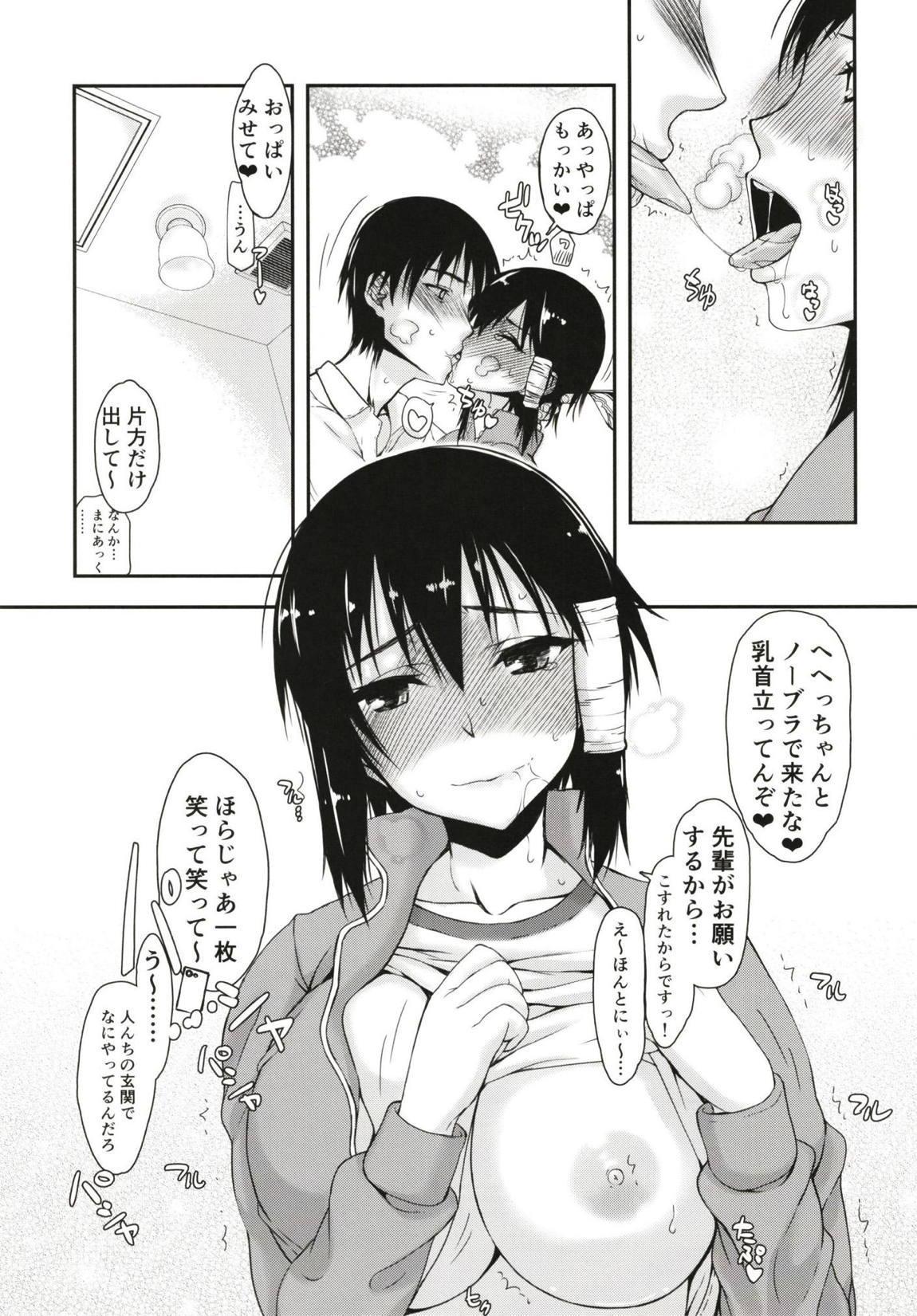 Komori-san no Kotowarikata 03 5