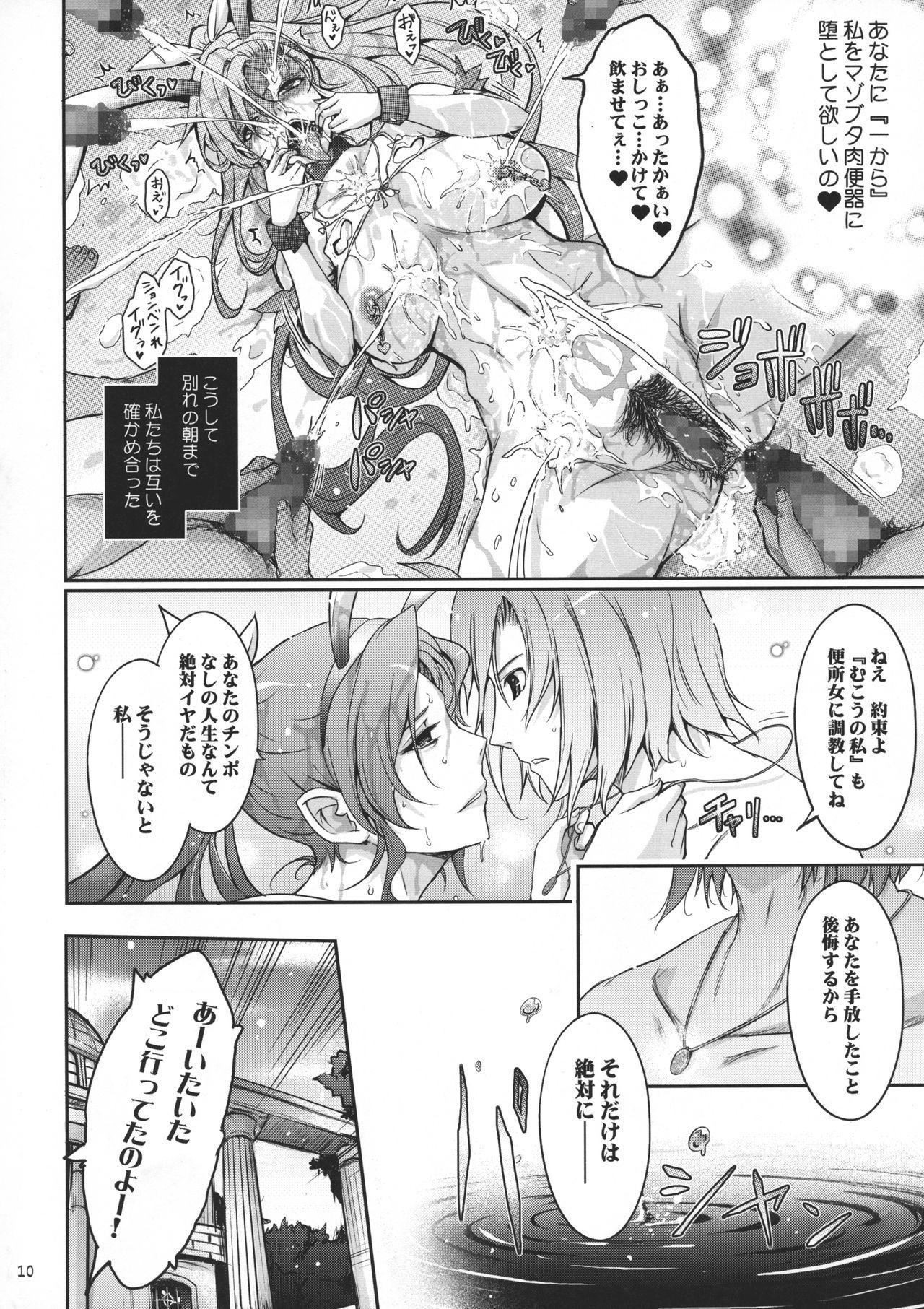 Kare ga Watashi o Katta Wake II 10