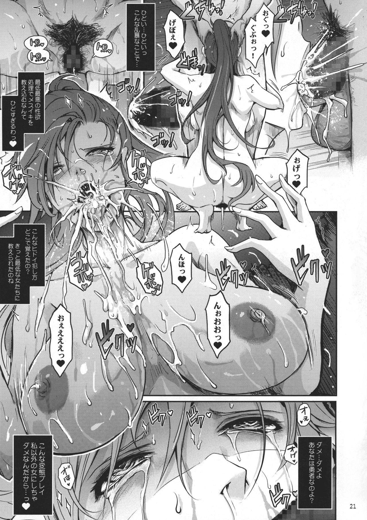 Kare ga Watashi o Katta Wake II 21