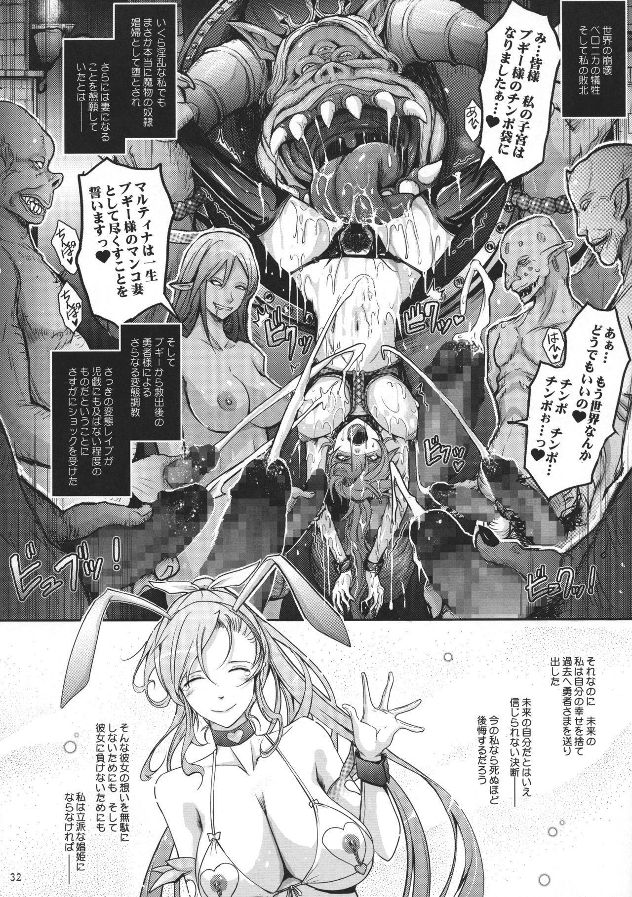Kare ga Watashi o Katta Wake II 32