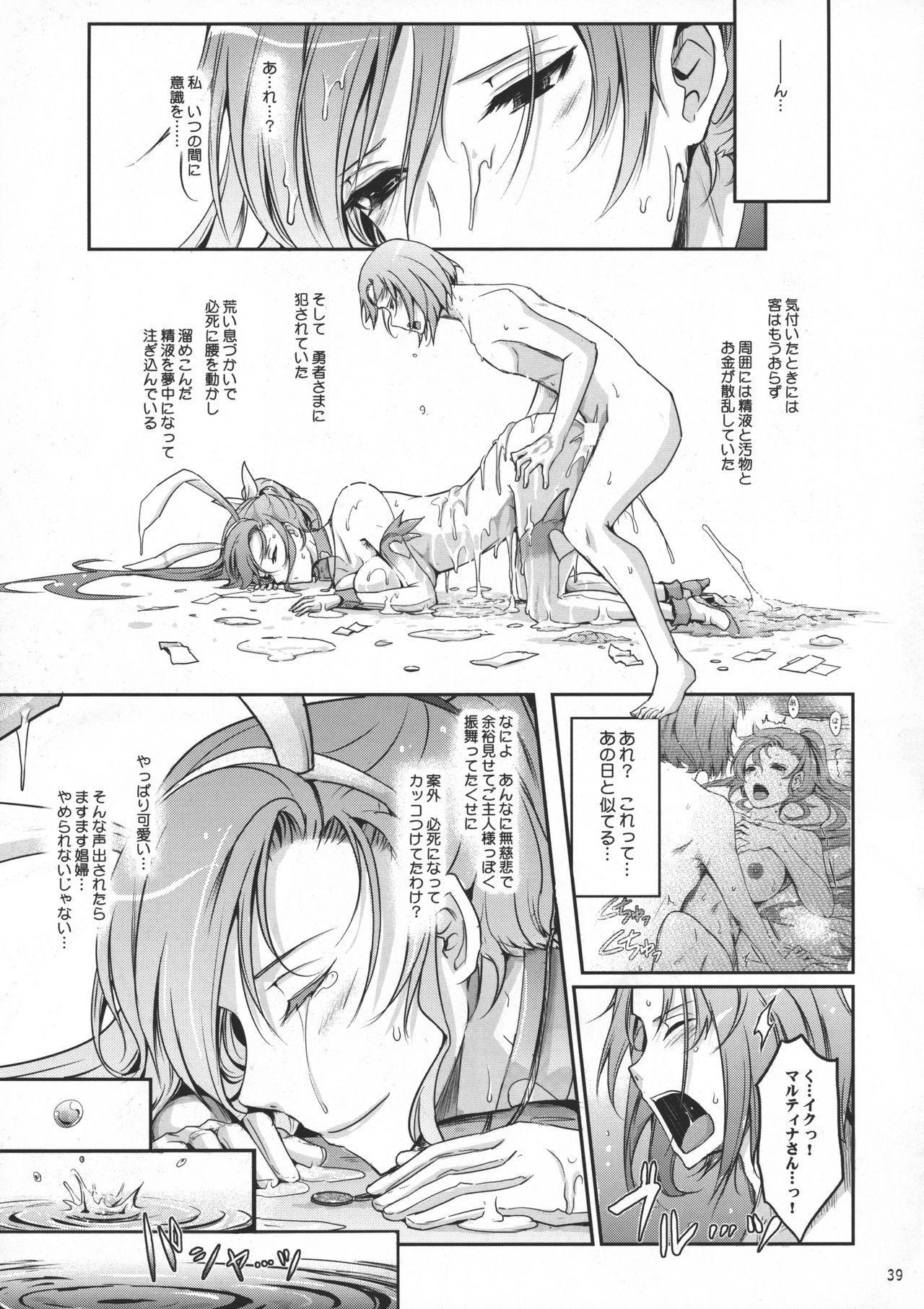 Kare ga Watashi o Katta Wake II 39