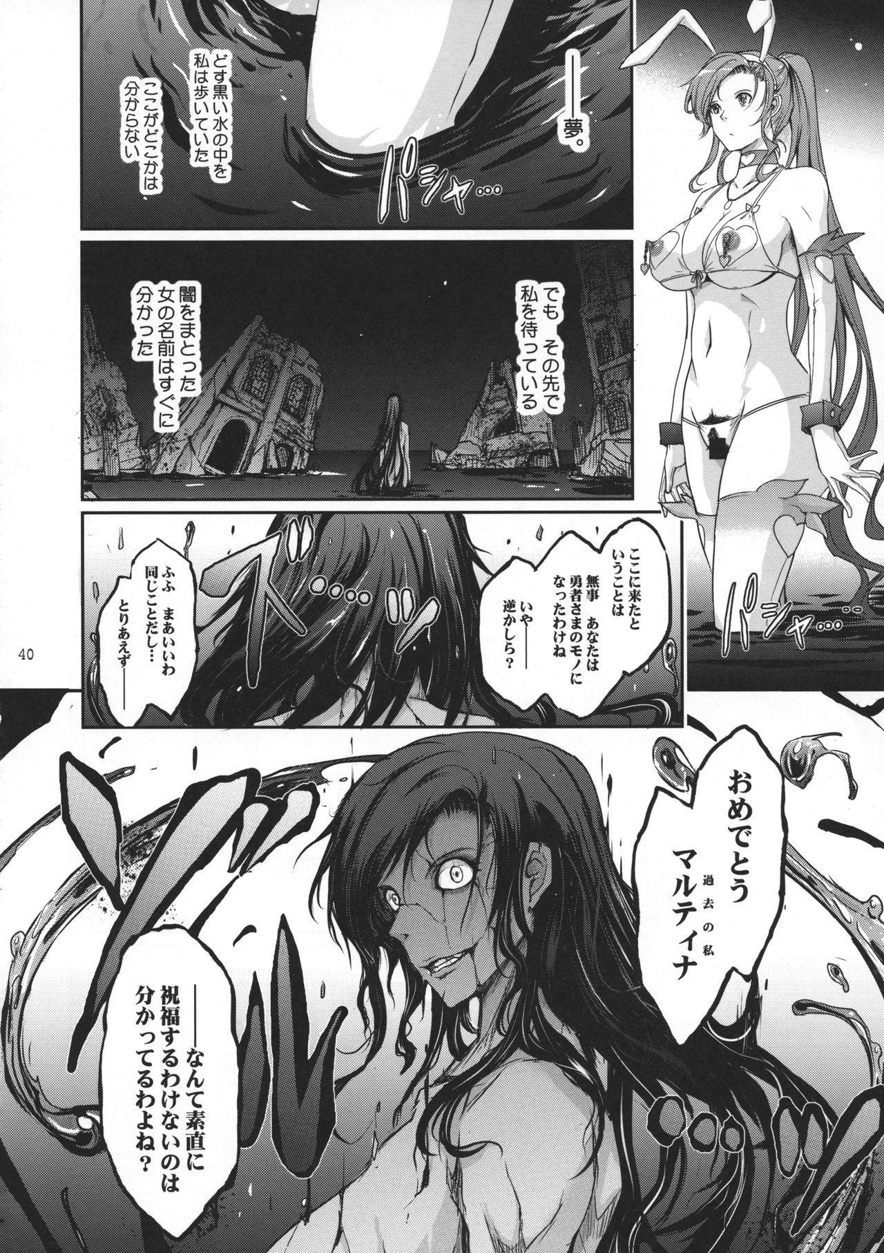 Kare ga Watashi o Katta Wake II 40